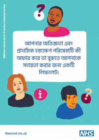 Bengali booklet thumbnail