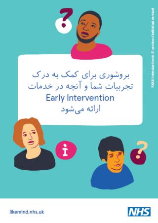 Farsi booklet thumbnail