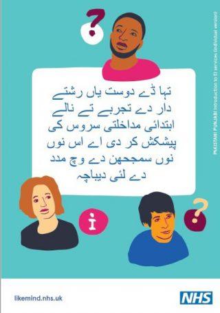 Pakistani Punjabi S Us booklet thumbnail