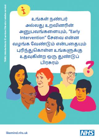 Tamil FF booklet thumbnail